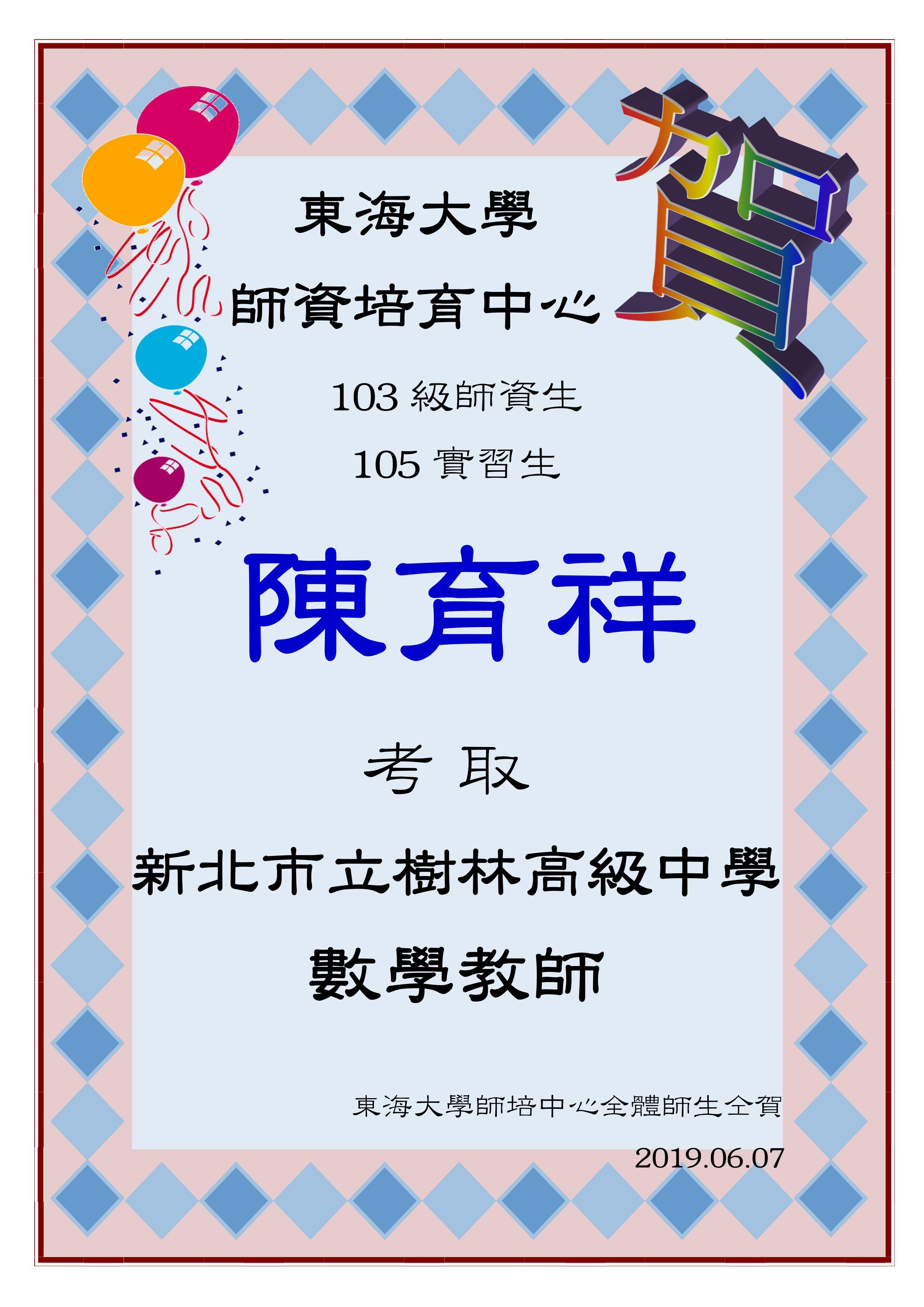賀~本中心103級師資生陳育祥錄取新北市立樹林高級中學數學教師