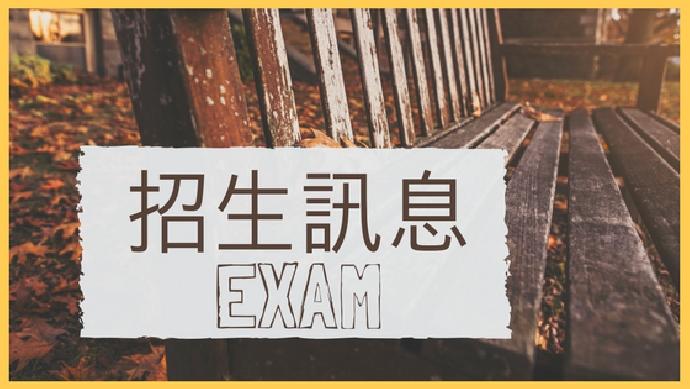 【重要】東海大學107級中等教育學程招生考試應試通知
