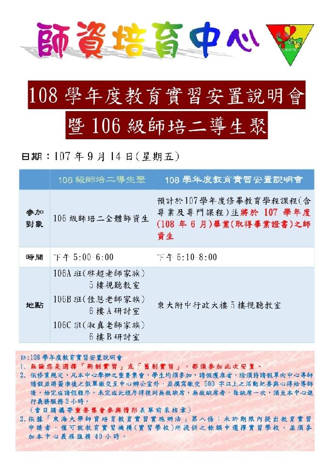 ★ 108學年度教育實習安置說明會暨106級師培二導生聚
