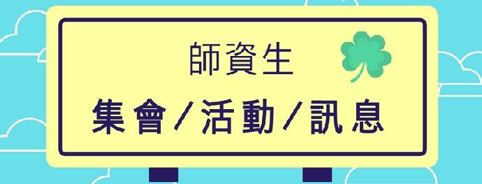 【公告】108年度第1期師資生助學金開放申請