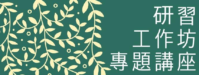國立清華大學舉辦「系統化課綱導向素養課程設計研習營-進階回流工作坊」