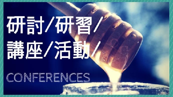 十二年國教第二外語課綱教師研習營:立足台灣,邁進國際-國際教育與第二外語教學