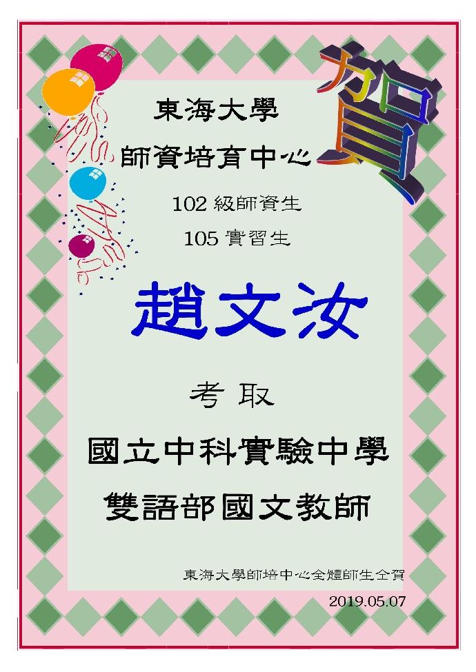 賀~本中心102級師資生趙文汝考取國立中科實驗中學雙語部國文教師
