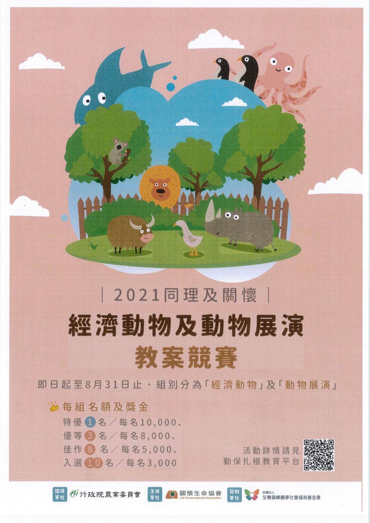 中華民國關懷生命協會2021【同理及關懷】經濟動物及動物展演教案競賽~