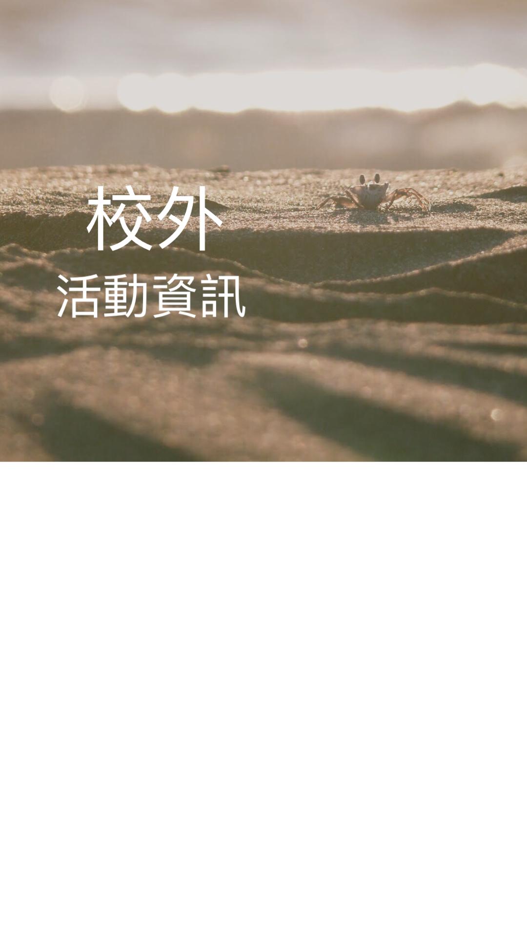 國立清華大學辦理「108學年度寒假課程設計技術研習營實施計畫」