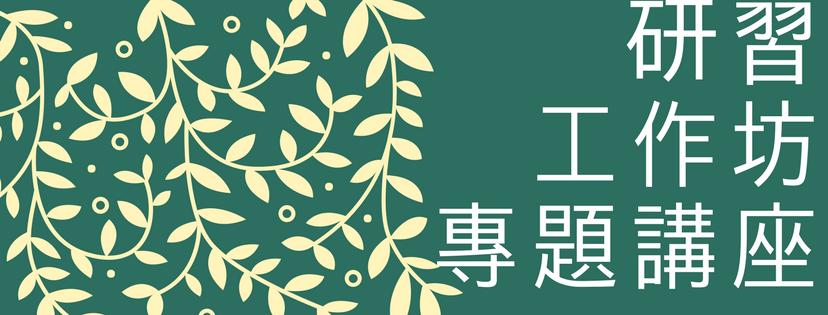 國立台南大學辦理「2018提升中小學補救教學實施之理論與實踐研討論壇」