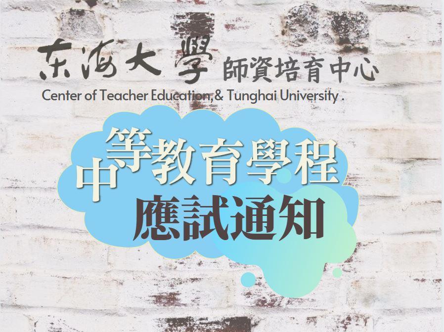 【重要】東海大學110級中等教育學程招生考試應試通知