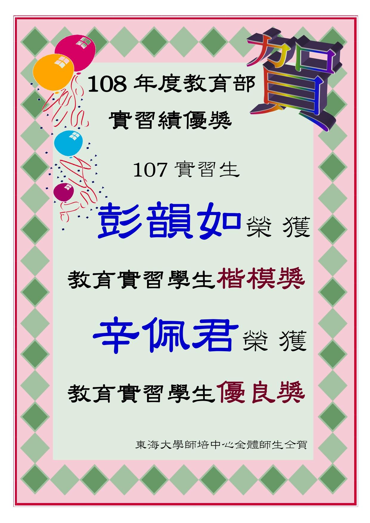 ★賀★彭韻如、辛佩君榮獲教育部108年度教育實習績優獎